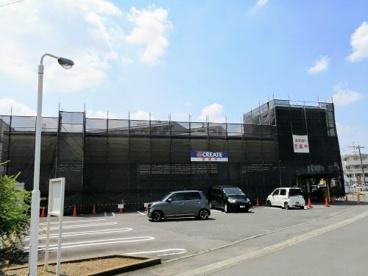 クリエイトSD(エス・ディー) 海老名中新田店の画像1