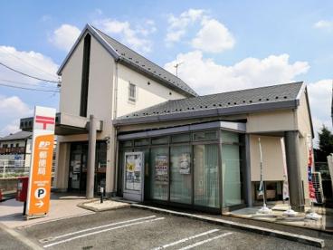 海老名中新田郵便局の画像1