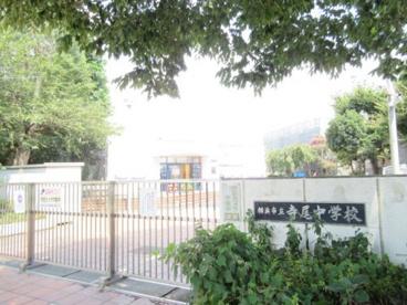 横浜市立寺尾中学校の画像1
