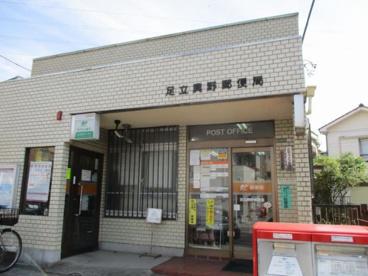足立興野郵便局の画像1
