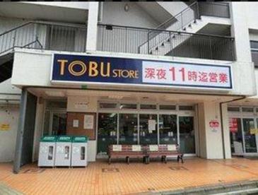 東武ストア 大師前店の画像1
