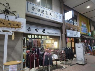 吉田屋の画像1