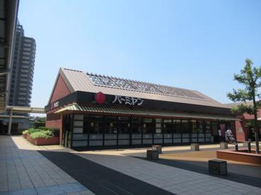 バーミヤン新子安店の画像1