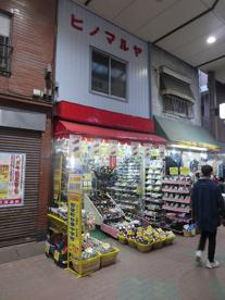 ヒノマルヤ靴店の画像1