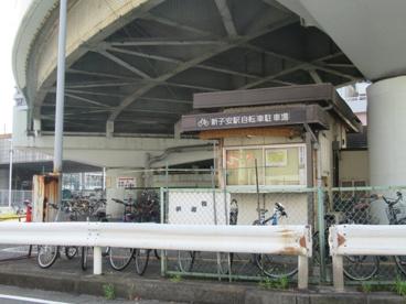 新子安自転車駐車場の画像1