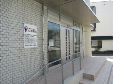 仁恵病院の画像1
