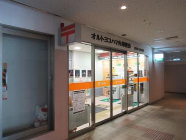 郵便局オルトヨコハマ店の画像1
