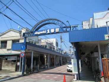 ohguchi1番街の画像1