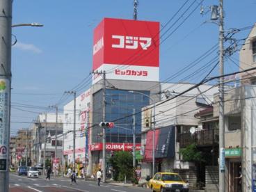 コジマビックカメラ 大口店の画像1