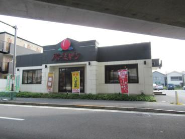 バーミヤン 大口店の画像1
