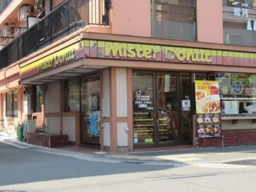 ミスタードーナツ 大口店の画像1