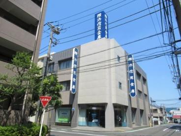 横浜信用金庫の画像1