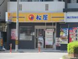 松屋 大口店