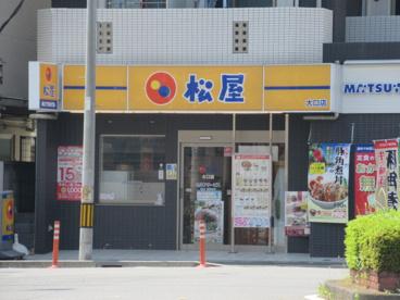松屋 大口店の画像1