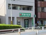 平歯科医院