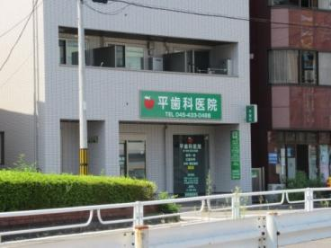 平歯科医院の画像1