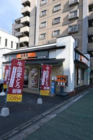 吉野家 10号線片野店の画像1