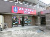コインランドリー/ピエロ横川町店