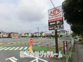 スーパーアルプス 横川店