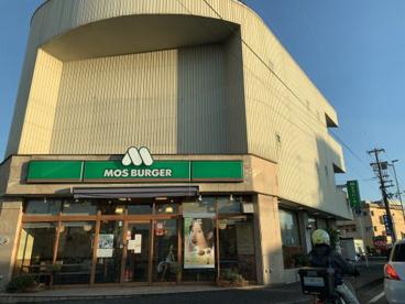モスバーガー 紀三井寺店の画像1