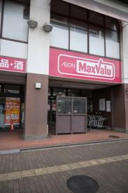 マックスバリュ三萩野店の画像1
