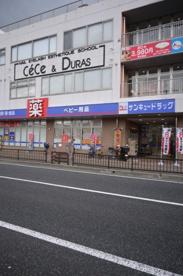 サンキュードラッグ 三萩野店の画像1