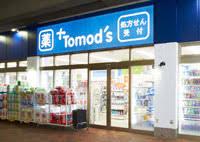 トモズ 桜台店