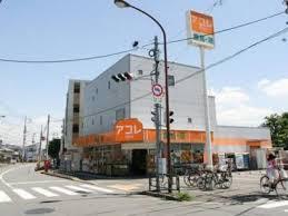 アコレ練馬土支田店の画像1