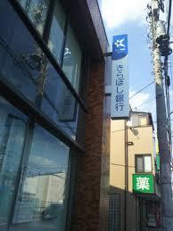 きらぼし銀行 大泉支店の画像1