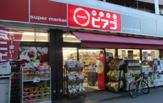 mini(ミニ)ピアゴ 天沼3丁目店
