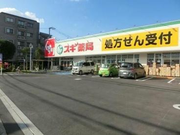 スギ薬局練馬三原台店の画像1