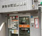 渋谷本町五郵便局