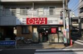 mini(ミニ)ピアゴ 渋谷本町5丁目店
