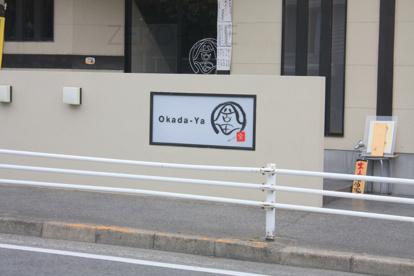 okada-yaの画像3