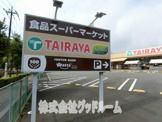 ワッツウィズ元八王子TAIRAYA店