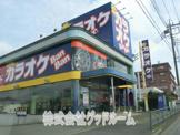 カラオケBanBan八王子店