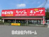 南京亭 八王子新滝山街道店