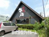 焼肉牛伝 八王子石川町店