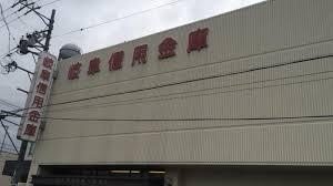 岐阜信用金庫茜部支店の画像1