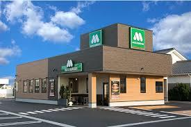 モスバーガー 岐阜三里店の画像1