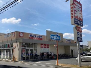 ウエルシア摂津市駅前店の画像1
