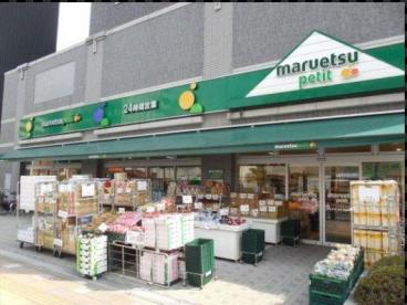 マルエツプチ 両国緑一丁目店の画像1