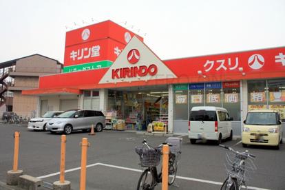 キリン堂 高石加茂店の画像2