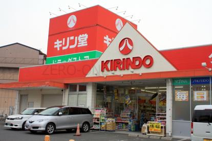 キリン堂 高石加茂店の画像3