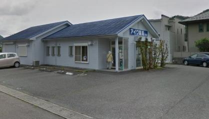 アイワ薬局日野店の画像1