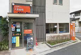 ひがし大泉薬局の画像1