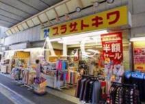 株式会社プラザトキワ 富士見台店