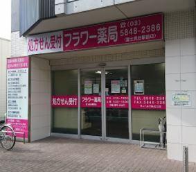 フラワー薬局富士見台駅前店の画像1