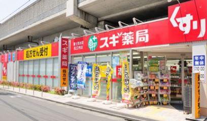 スギ薬局 富士見台店の画像1