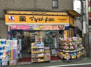 マツモトキヨシ 富士見台駅前店の画像1